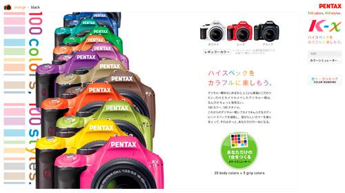 PENTAXのK-xサイト。