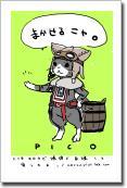 MHP3rd:オトモのピコさん。